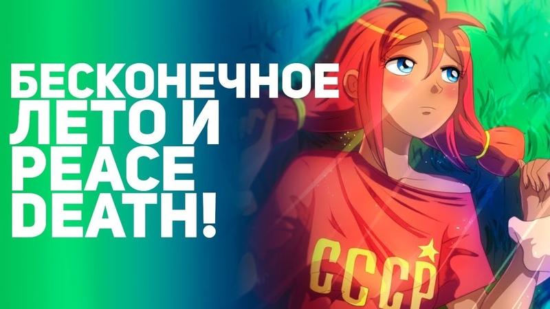 Бесконечное Лето и Peace Death Как попасть в инди игры Подкаст Наша Игра
