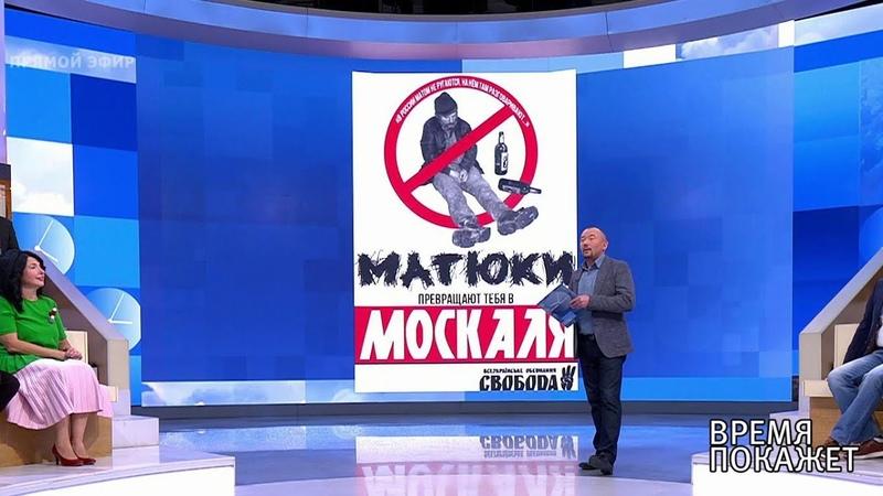 Украина без мата. Время покажет. 04.07.2019