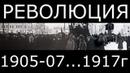 Кто устроил русские революции начала 20 века?