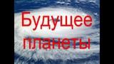 Аномалии климата Будущее планеты Земля что нам ждать в будущем ...