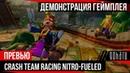 Crash Team Racing Nitro-Fueled - Демонстрация геймплея