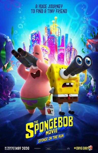 Постер третьего полнометражного «Губки Боба»