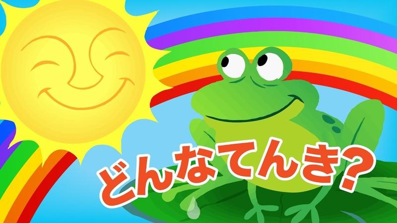 どんなてんき?「How's The Weather?」  童謡   Super Simple 日本語