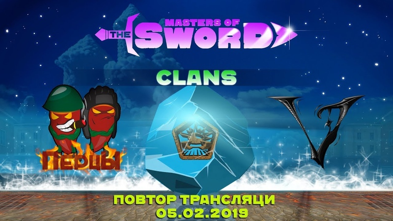 Vavilon vs Peppers Перцы Masters of the sword. CLANs 05.2.2019