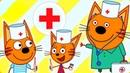 Три Кота лечат котиков Игры в доктора Мультик для детей про животных