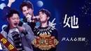 【纯享版】声入人心男团《她》 《歌手2019》第10期 Singer EP10【湖南卫视官方HD】