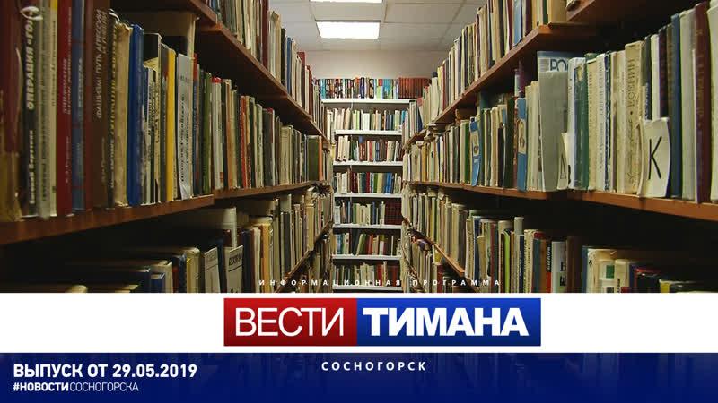 ✳ Вести Тимана. Сосногорск   29.05.2019