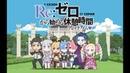 Обзор аниме Re Жизнь в альтернативном мире с нуля 1 сезон 17 серия