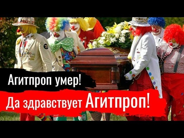Агитпроп умер Да здравствует Агитпроп