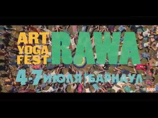 RAWAfest фестиваль йоги и творчества