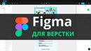 Figma для верстальщиков. Уроки Figma