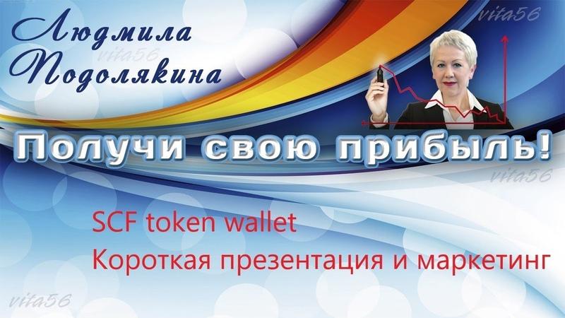 SCF token wallet Короткая презентация и маркетинг
