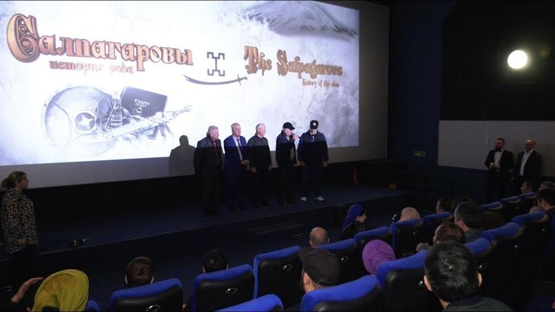 САЛПАГАРОВЫ ИСТОРИЯ РОДА Мировая премьера фильма 2019