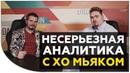 Аналитика с ХО МЬЯКом Изоляция рунета Что с бузкоин Илон Маск и папм Dogecoin