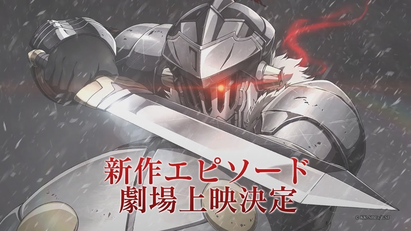 新作エピソード 『ゴブリンスレイヤー -GOBLIN'S CROWN-』制作&劇場上映決定!