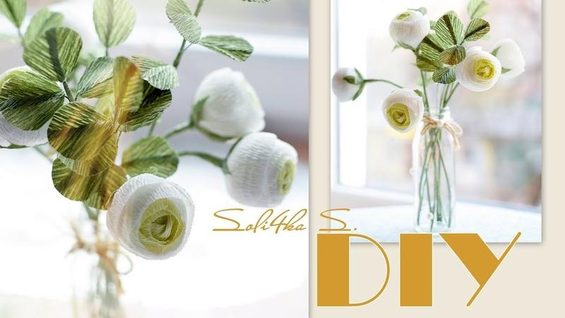 DIY soli4ka_s Маленькі ранункулюси з паперу квіти з паперу ранункулюс с бумаги