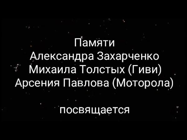 Памяти Александра Захарченко, Гиви , Моторола посвящается.