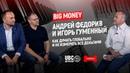 Гуменный и Федорив Как думать глобально и не измерять все деньгами Big Money 3