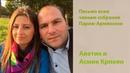 Письмо всем членам собрания Свидетелей Иеговы Париж Армянское Асмик и Аветик Крпеян