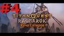 Куча сатиров Titan Quest Ragnarök 4