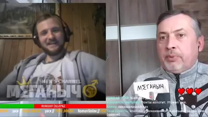 🅼🅴🅶🅰🅽🆈🅲🅷 show 14 11 2018 мужской онлайн курс в прямом эфире меганыч
