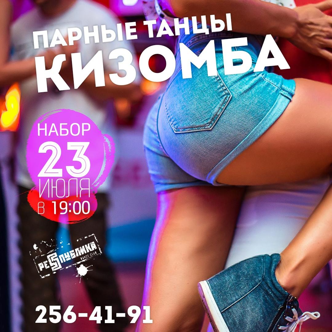Афиша Кизомба в Ростове/ Пробный урок 23-го июля 19:00