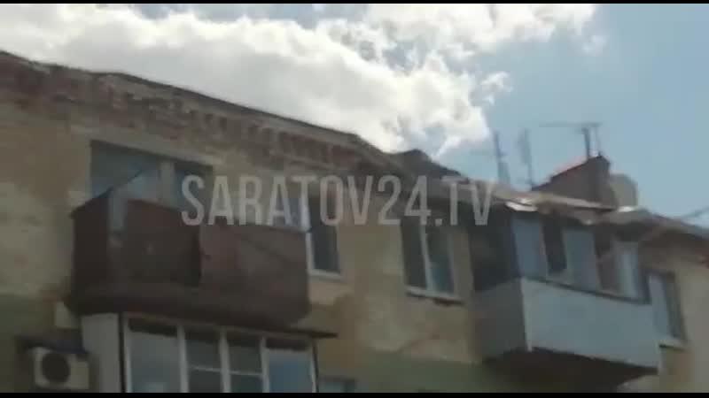 Саратов.В Красном Октябре рухнула крыша жилого дома