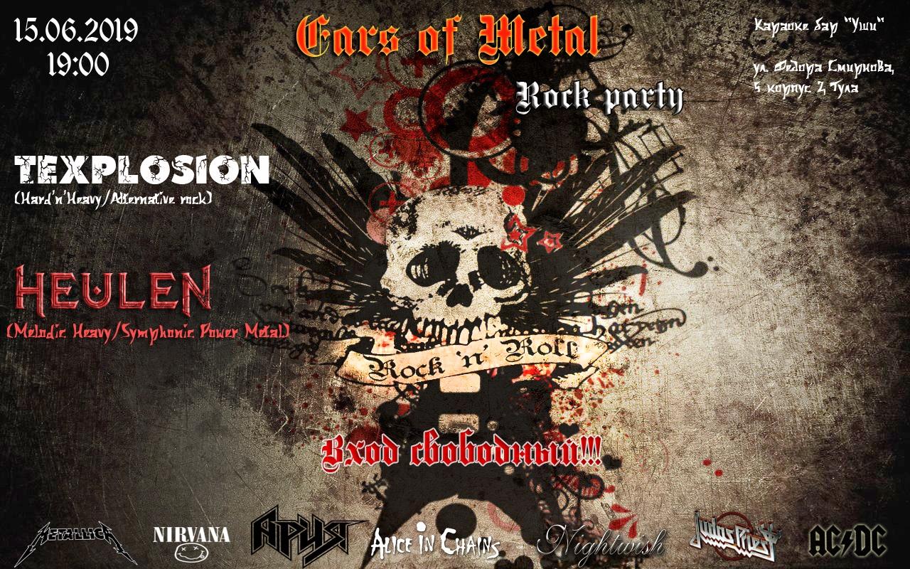 """Афиша Тула Rock party """" Ears of Metal"""""""