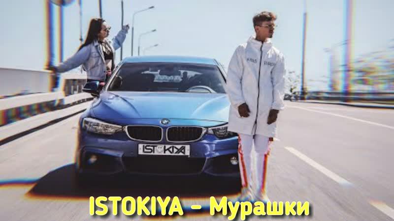 ISTOKIYA - Мурашки (Премьера клипа 2019)