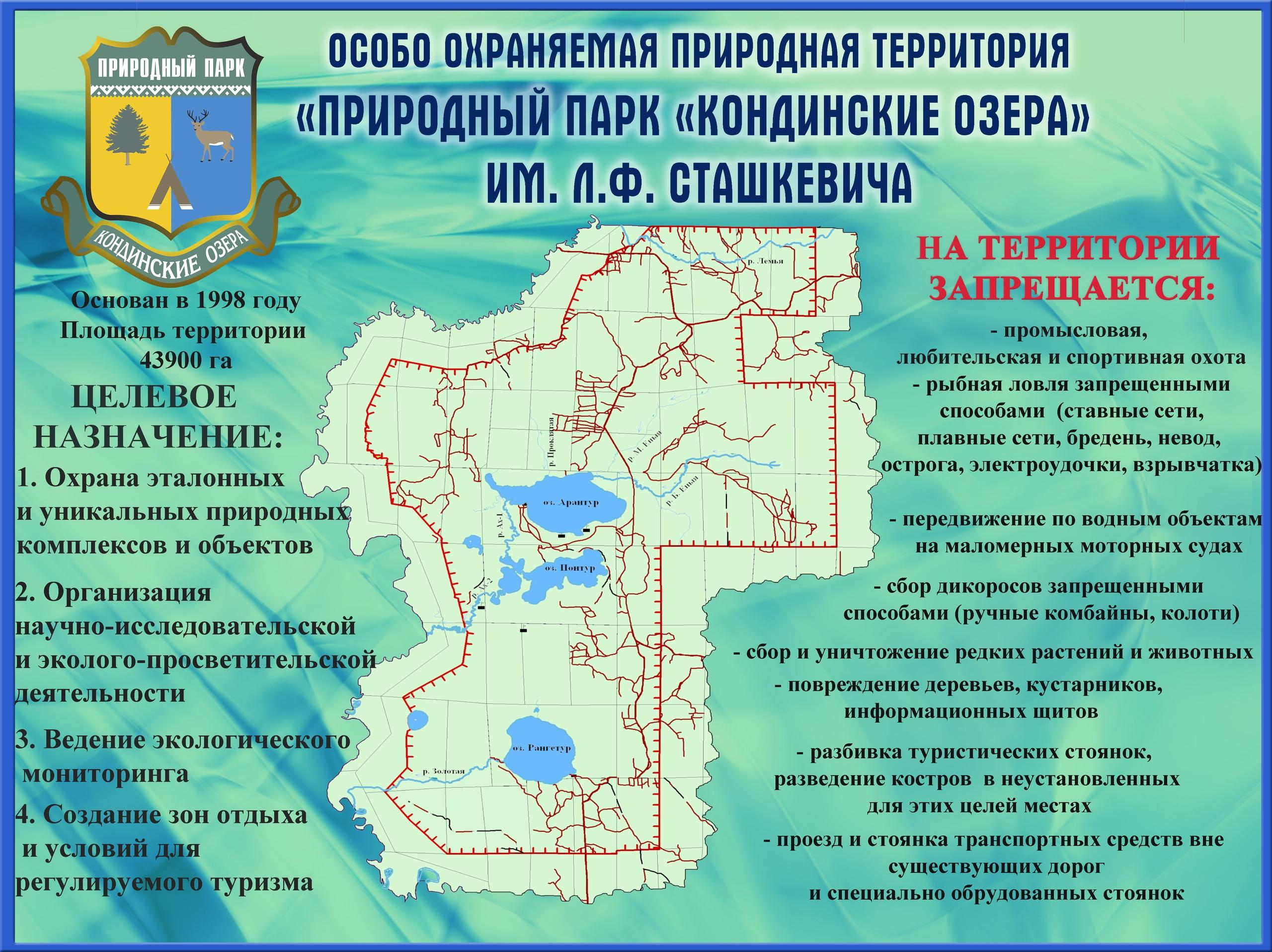 Природный парк «Кондинские озера» им. Л.Ф. Сташкевича