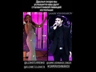 #samirvishniakov, liza kotlyarenko