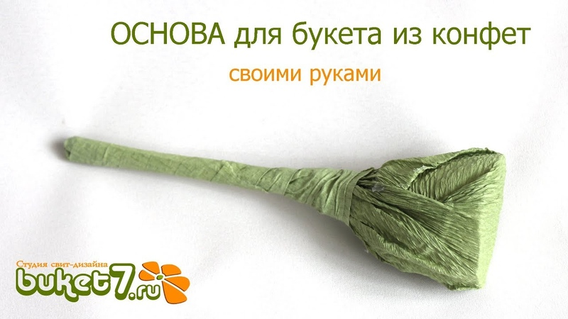 Как сделать основу для ручного букета? - How to make a base for a bouquet?