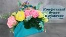 Букет из конфет в сумочке своими руками! Подарок маме на 8 марта своими руками!