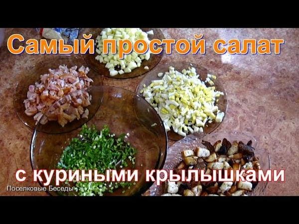 Салат Куриные крылышки Простейший салат с куриными крылышками