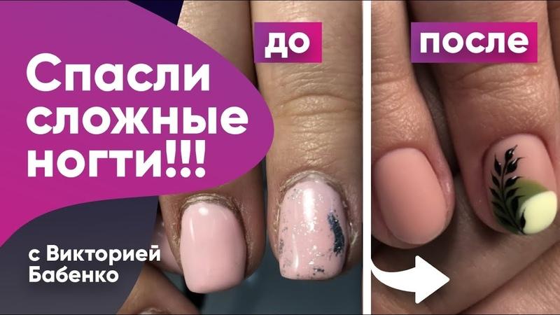 Спасаем убитые ногти с порванной кутикулой. Аппаратный маникюр с Викторией Бабенко 2019