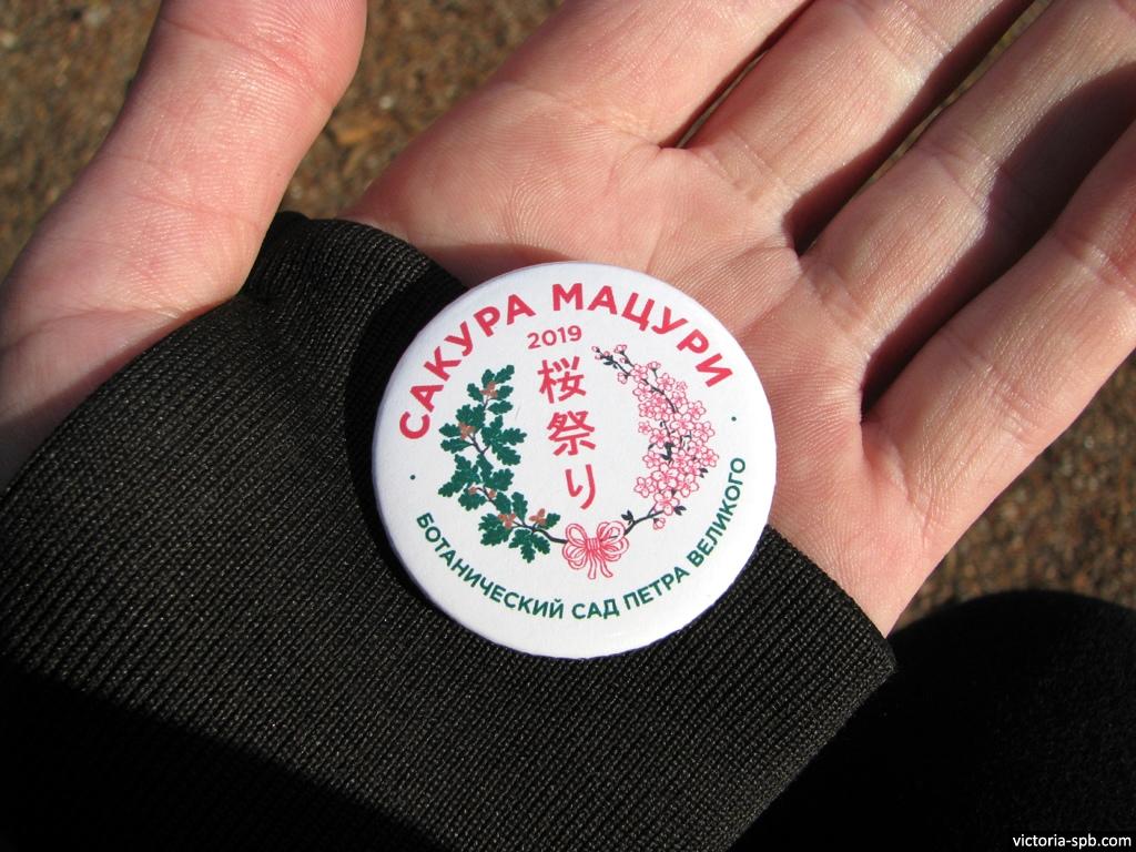 Сакура Мацури