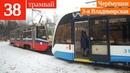 Трамвай 38 Черемушки - 3я Владимирская улица 10 марта 2019