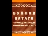 Буйная ватага (1937)