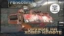 Crossout Как шикарно разместить оружие на ховер крафте