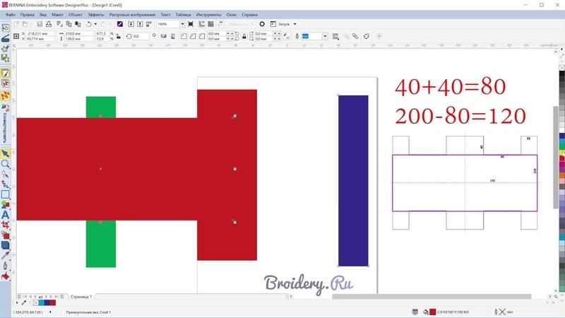 Bernina ES v.8: Создание выкройки в программе