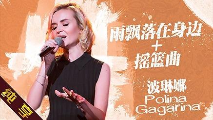Посмотрите это видео на Rutube: «【纯享版】波琳娜 Polina Gagarina《雨飘落在身边摇篮曲》《歌手2019》第12期