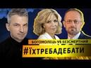 ЇХТРЕБАДЕБАТИ Ольга Богомолець VS Роман Безсмертний
