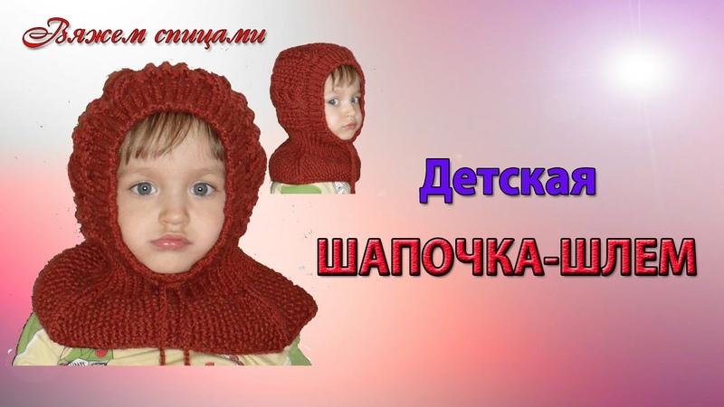Очаровательная детская шапочка шлем спицами