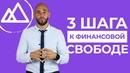 Александр Пупкевич. 3 шага к финансовой свободе.