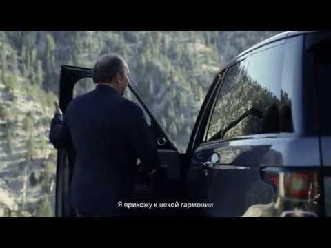 Range Rover | Создаем настроение с Хансом Циммером