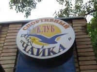 С/К МУ ДЦ Родник, Москва, id55142298