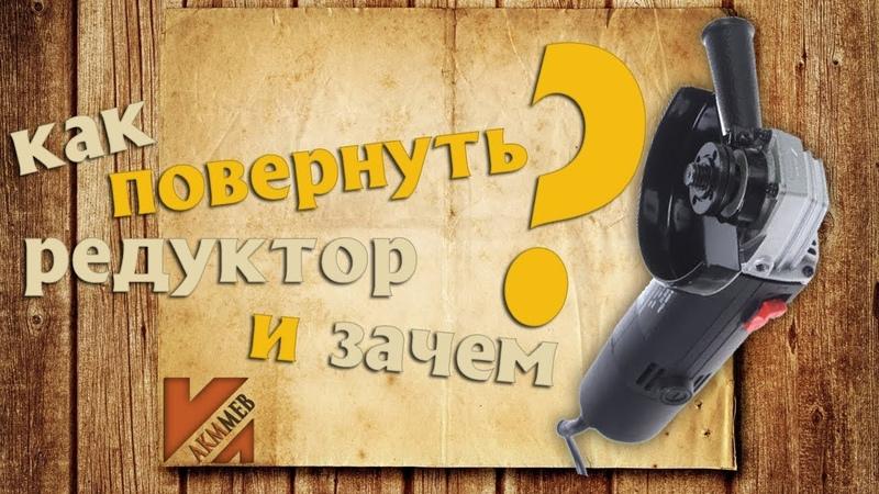 Как повернуть редуктор на болгарке УШМ для пуска одной рукой