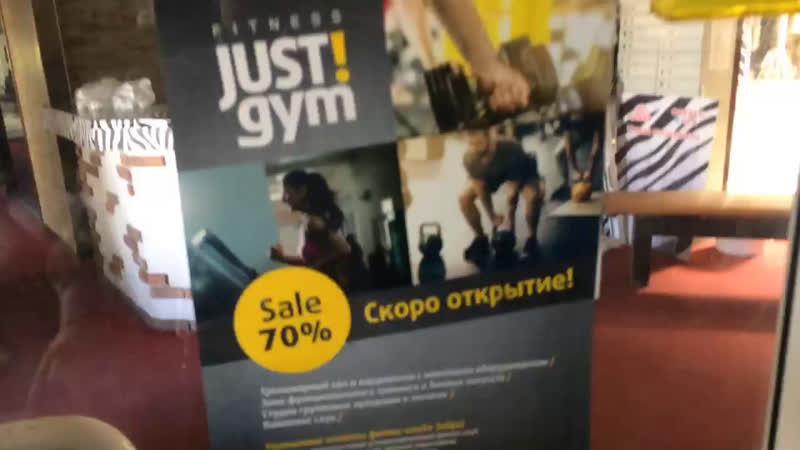"""Фитнес «ЗЕБРА» в Митино превращается в """"Just Gym"""""""
