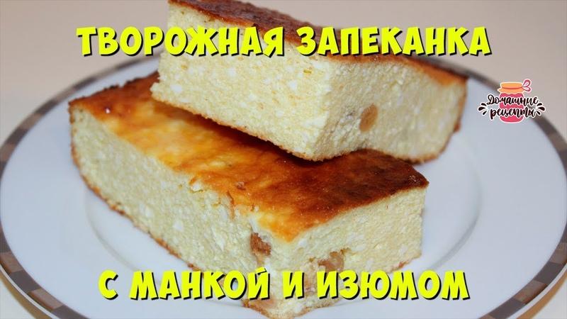Творожная запеканка с манкой и изюмом в духовке. Рецепт творожной запеканки с манкой и изюмом