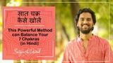 What is Chakra Balancing Part 1 of 4 By Satyarthi Prateek